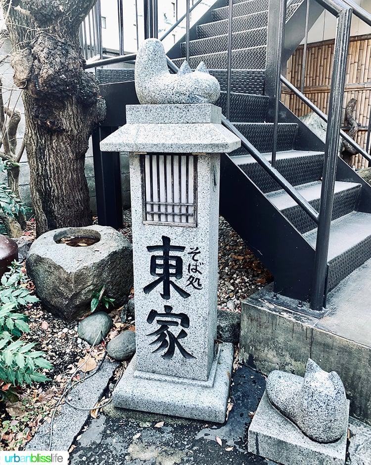 Azumaya Soba Shop in Morioka, Japan